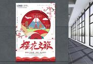 旅行社日本旅游海报图片