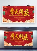 C4D立体字国庆节普天同庆展板图片