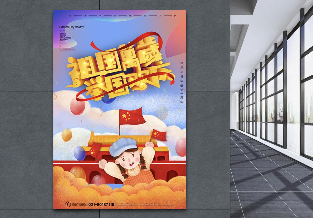 盛世华诞祖国万岁国庆海报图片