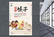 传统饺子美食海报图片