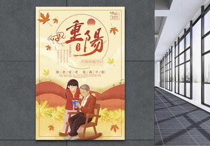 重阳敬老节日海报图片