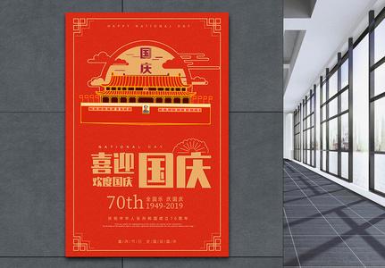 喜迎国庆节日海报图片