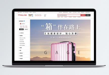 行李箱促销淘宝详情页图片