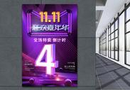 淘宝双11倒计时4狂欢嘉年华海报图片
