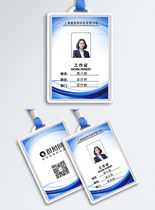 蓝色科技工作证图片
