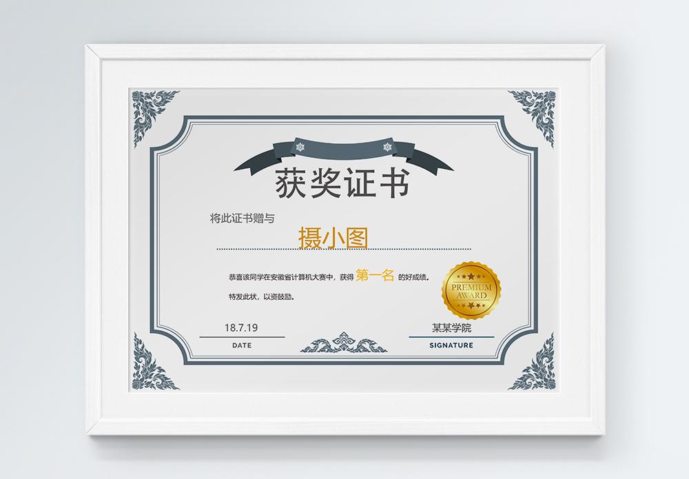 欧式简约计算机比赛一等奖荣誉证书图片