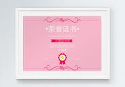 粉色荣誉证书图片