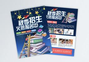 教育宣传单图片