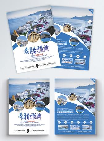 希腊旅游宣传单
