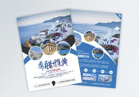 希腊旅游宣传单图片