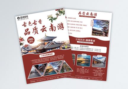 云南旅游宣传单图片