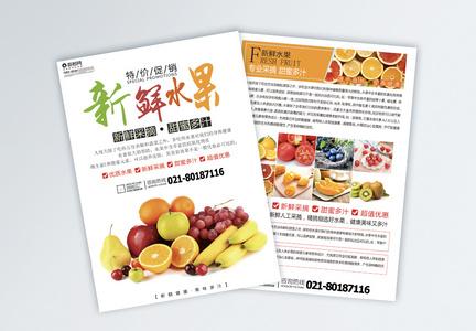水果促销宣传单图片