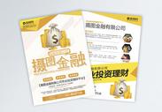 金融企业宣传单图片