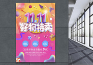 双11好物特卖促销海报图片