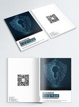 网络安全科技画册封面图片