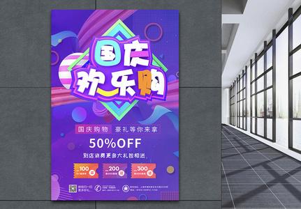 国庆欢乐购促销海报图片