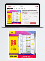 家电冰箱促销淘宝主图图片