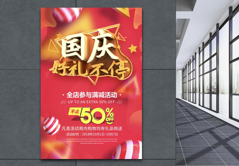 国庆节好礼不停促销海报图片
