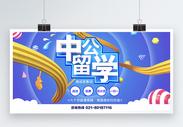 中共留学宣传展板图片