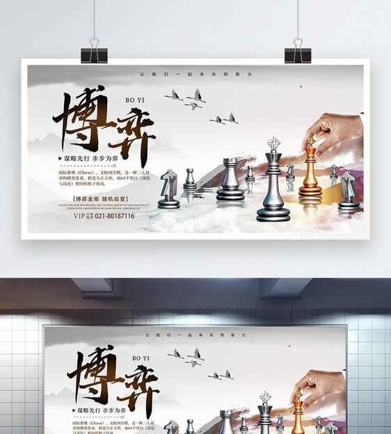 博弈国际象棋企业文化展板