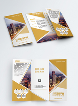 黄色公司宣传三折页图片