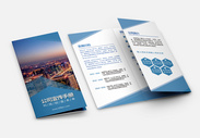 蓝色商务公司宣传三折页图片