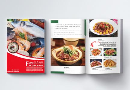 美食画册整套图片