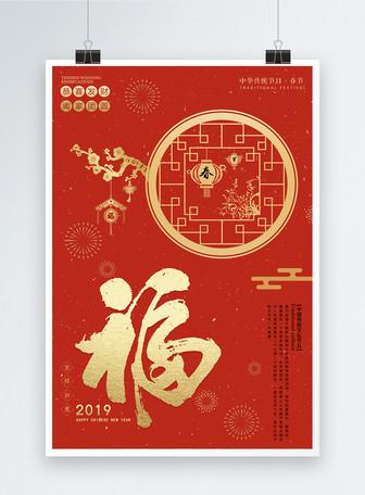 新年福字海报