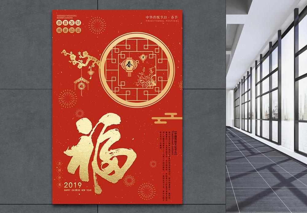 新年福字海报图片
