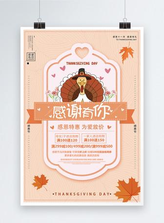 感恩节海报