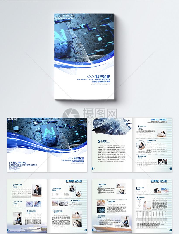 科技企业画册_科技企业画册整套模板素材-正版图片400643511-摄图网