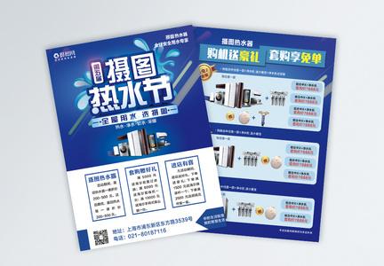 热水器促销宣传单图片