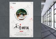 茶香四溢海报图片