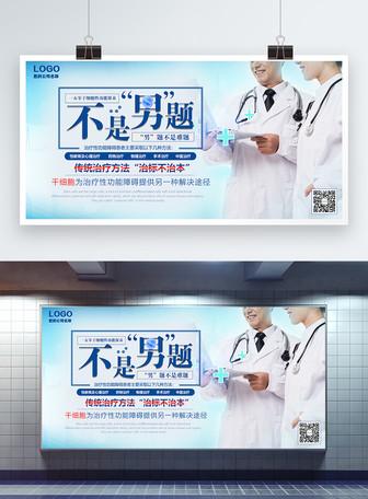 男性健康生物医疗展板