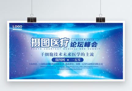 科技医疗会议展板图片