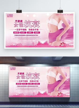 女性抗衰医疗美容展板