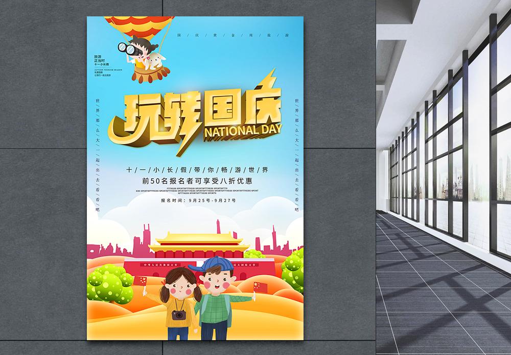 国庆旅游海报图片