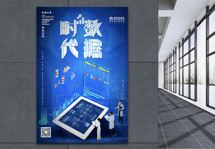 数据时代科技海报图片