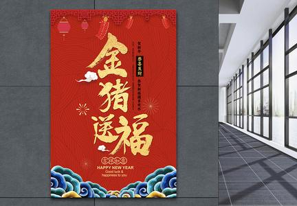 新年快乐宣传海报图片