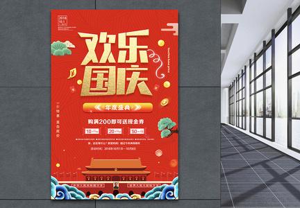 欢乐国庆海报图片
