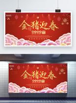 新年快乐宣传展板图片