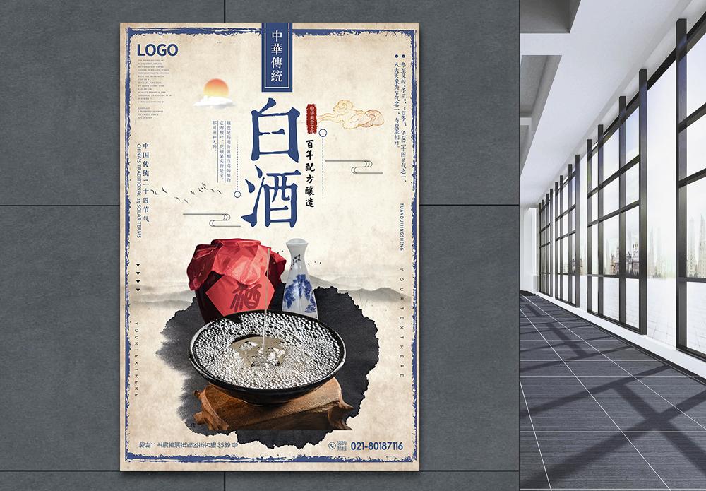 白酒中国风海报图片