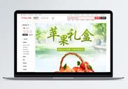 苹果水果电商淘宝详情页图片