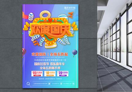 欢度国庆促销海报图片