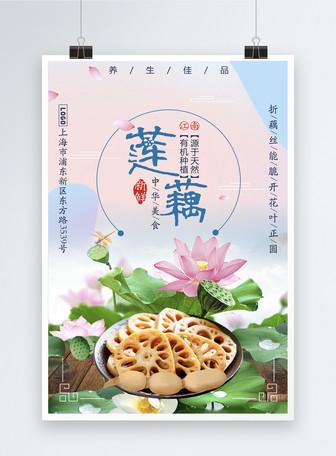 新鲜莲藕海报