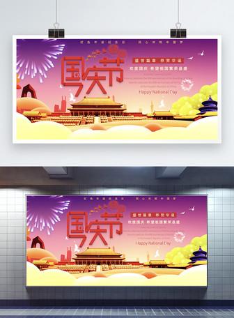 国庆节展板设计