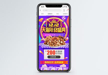 双12天猫年终盛典美食促销手机端模板图片