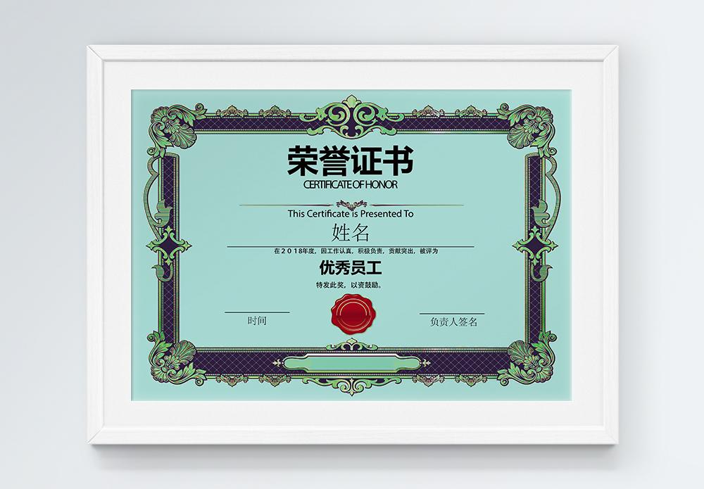 蓝绿色欧式荣誉证书图片