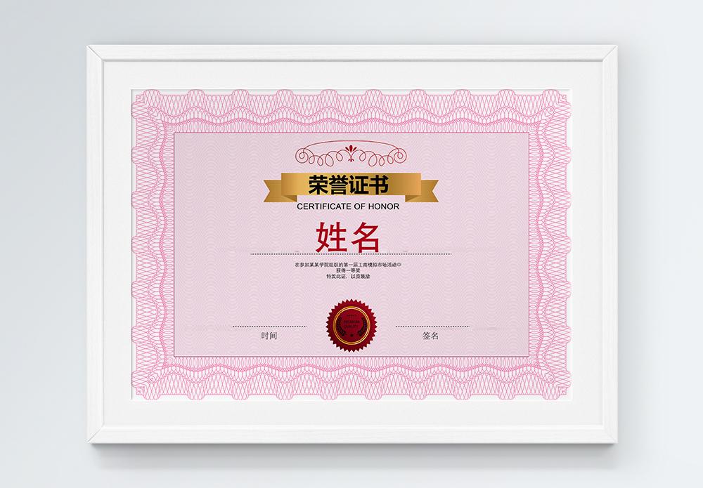 粉色花纹荣誉证书图片