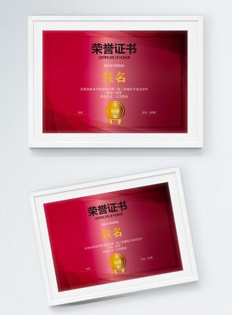 红色华丽荣誉证书